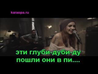 караоке максим одиночка www karaopa ru
